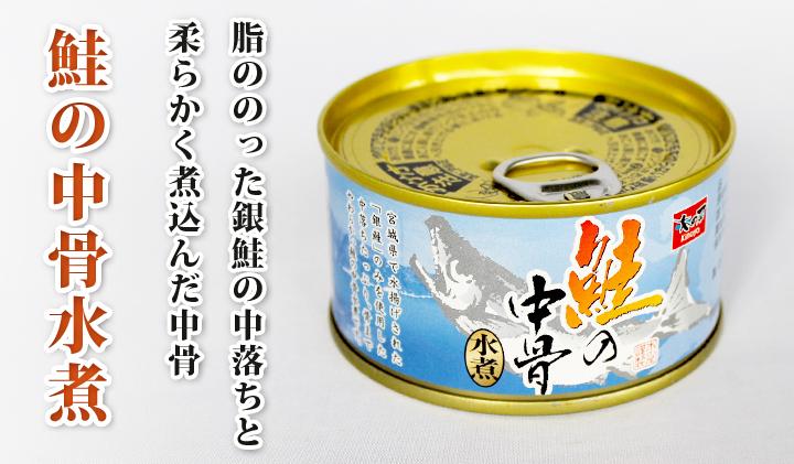 鮭の中骨水煮缶詰