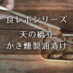 牡蠣燻製食レポ