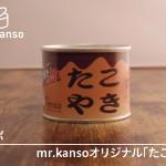 食レポ_たこやき