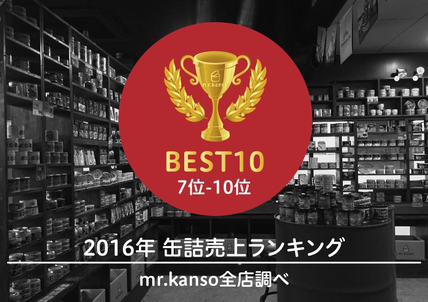 2016ランキング_7-10