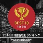 2016ランキング_1-3
