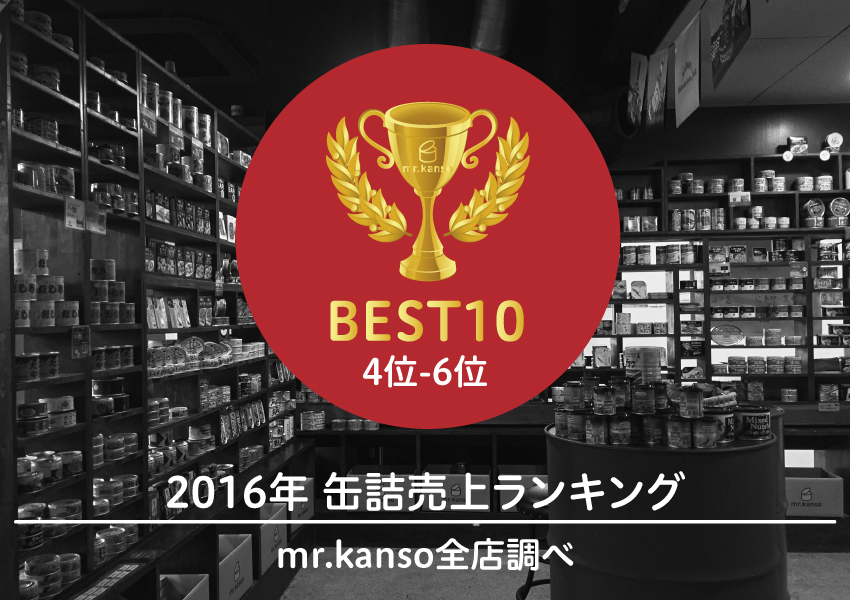 2016ランキング_4-6