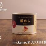 食レポ_鯛めし