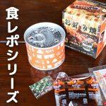 お好み焼缶詰