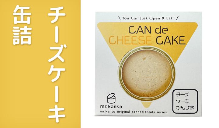 チーズケーキ缶詰