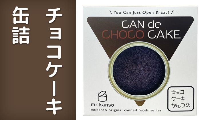 チョコケーキ缶詰