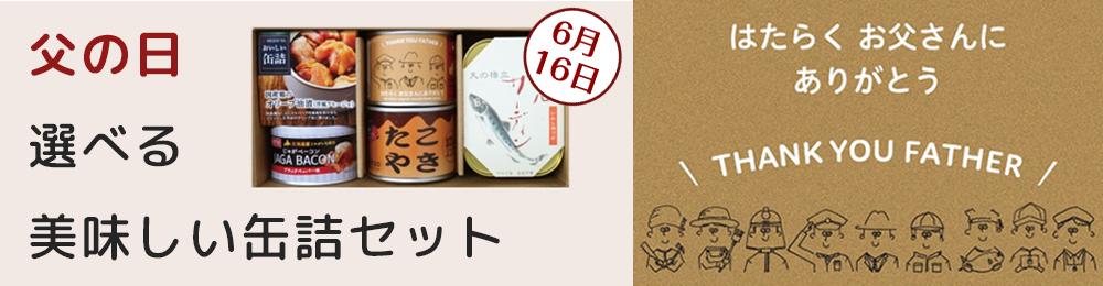 父の日缶詰