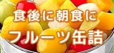 フルーツ缶詰シリーズ