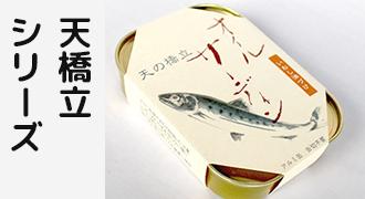 天橋立缶詰