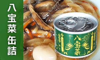 八宝菜缶詰