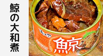 鯨大和煮缶詰