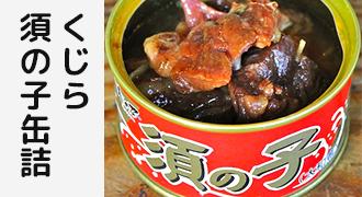 鯨須の子缶詰