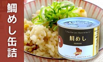 青椒肉絲缶詰