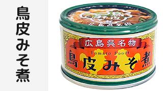 鳥皮味噌煮缶詰