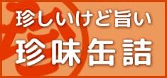 珍味缶詰シリーズ