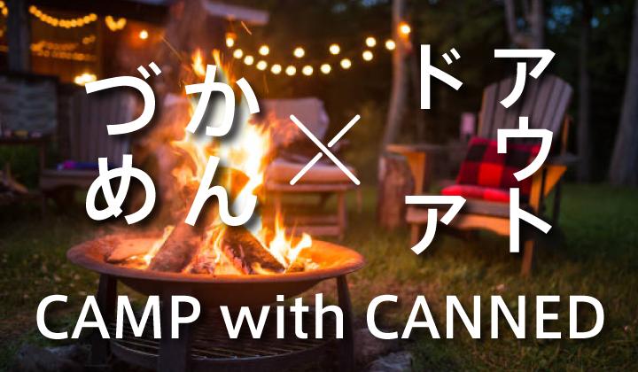 キャンプ缶詰、バーベキュウ缶詰