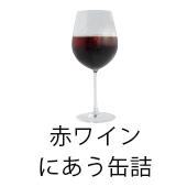 赤ワインにあう缶詰