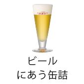 ビールにあう缶詰