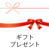 ギフト・フレゼント