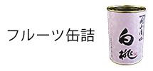 フルーツ缶詰