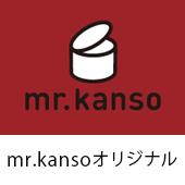 mr.kansoオリジナル缶詰