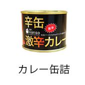 カレー類の缶詰