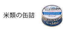 米類の缶詰