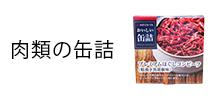 肉類の缶詰