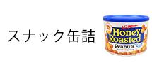 スナック類の缶詰