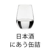 日本酒にあう缶詰