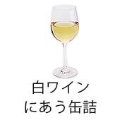 白ワインにあう缶詰