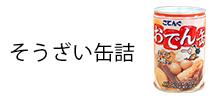 そうざい類の缶詰
