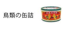 鳥類の缶詰