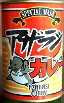 アザラシカレー缶詰