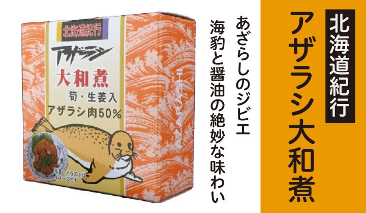 アザラシ缶詰