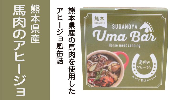 馬肉アヒージョ缶詰