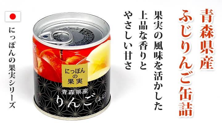 ふじりんご缶詰