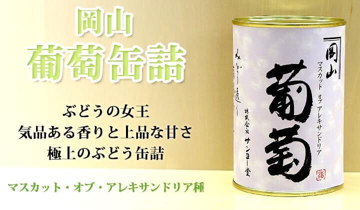 岡山ぶどう缶詰