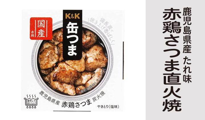 赤鶏さつま炭火焼缶詰