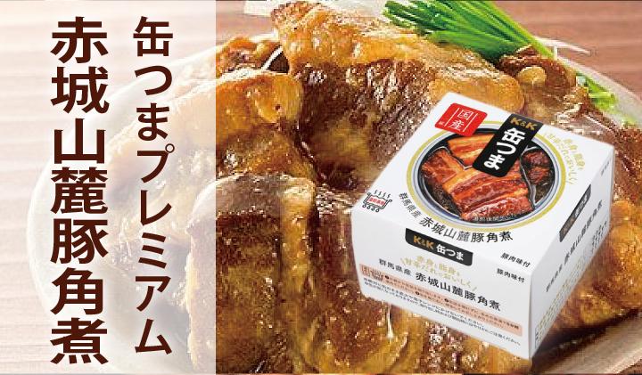 赤城山角煮缶詰