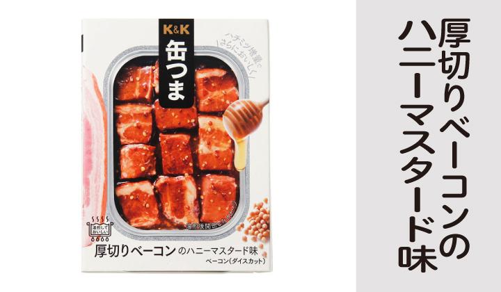 厚切りベーコンハニーマスタード味缶詰