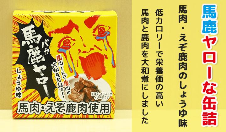 馬鹿ヤロー缶詰