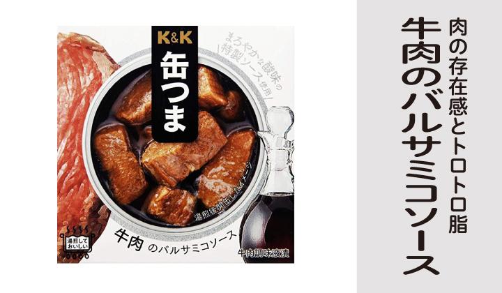 牛肉のバルサミコソース缶詰