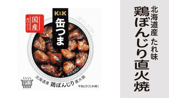 鶏ぼんじり直火焼缶詰