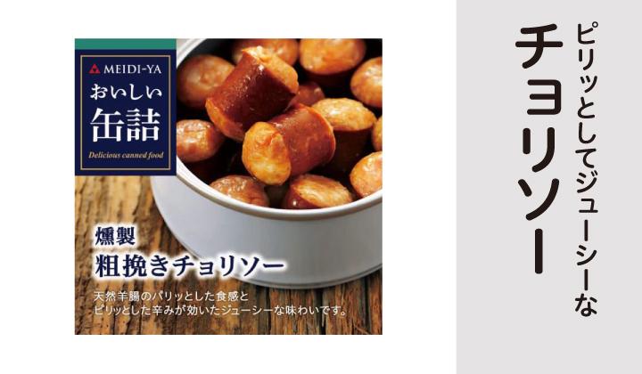 燻製粗挽きチョリソー缶詰