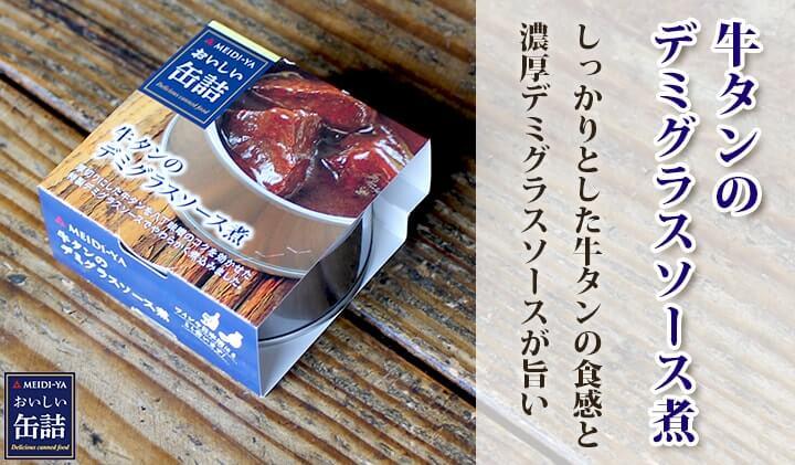 牛タンのデミグラスソース煮缶詰