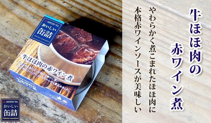 牛ほほ肉の赤ワイン煮缶詰