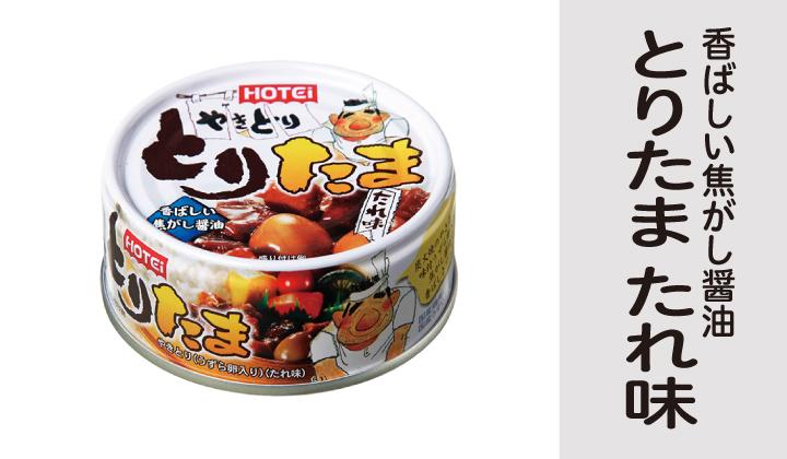 とりたま缶詰
