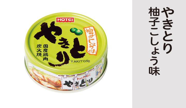 やきとり柚子胡椒缶詰