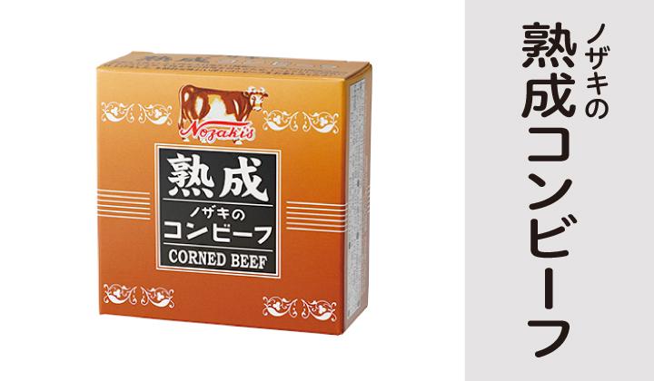 熟成コンビーフ缶詰